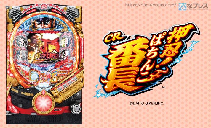 大都技研のDaitoMusicチャンネルでRTキャンペーン用に作られたMIX「CRぱちんこ押忍!番長 薫 ~プルンプルンMIX~」が公開! eyecatch-image