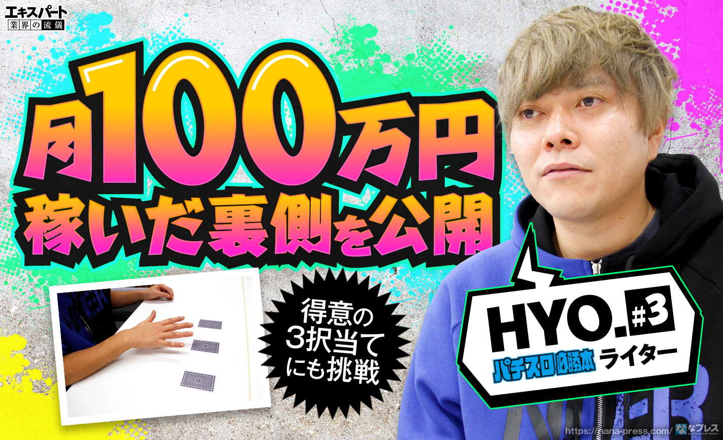 HYO.が月100万円稼いだ裏側を公開!得意の3択当てにも挑戦します eyecatch-image