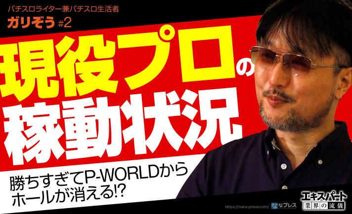 ガリぞうのパチスロ専業生活に迫る!北海道での立ち回り方やタイムスケジュールを聞いてみた! eyecatch-image