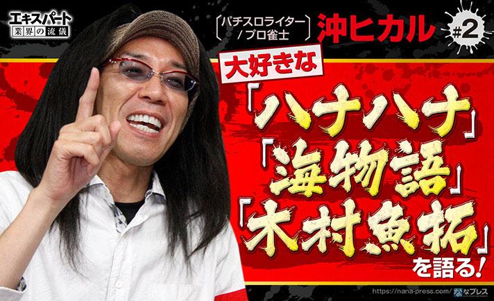 沖ヒカルが「ハナハナ」「海物語」「木村魚拓」そして伝説の「沖すろ屋」を語り尽くす! eyecatch-image
