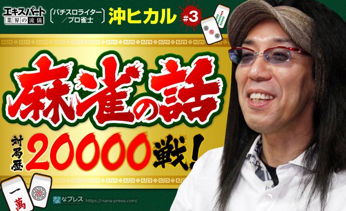 沖ヒカルに聞いた「麻雀」の話!対局歴20000戦のネット麻雀やプロ雀士としての活動とは? eyecatch-image