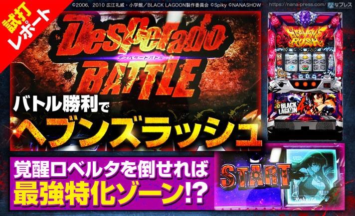 【BLACK LAGOON4 試打レポート1/3】ロベルタは強敵…でも「覚醒ロベルタ」なら「スーパーヘブンズラッシュ」の大チャンス! eyecatch-image