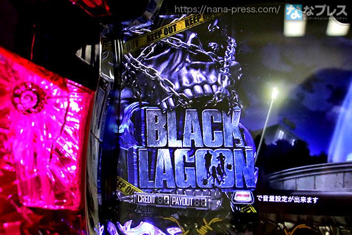 BLACK LAGOON4 画像1
