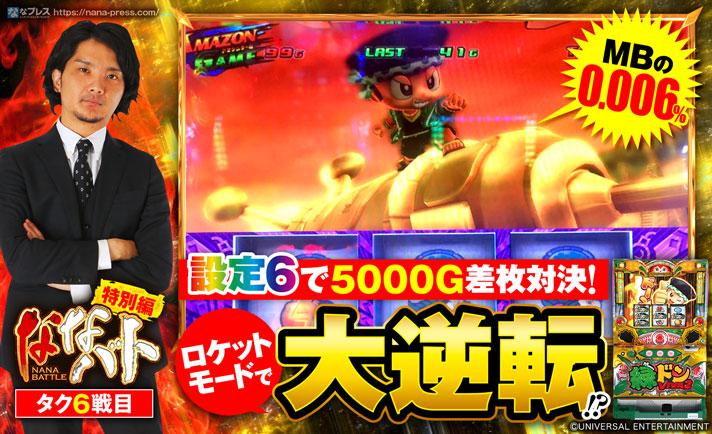 【設定6で5000G差枚対決⑥ 緑ドンVIVA2】MBの0.006%!?ロケットモードで一発逆転を目指す!! eyecatch-image