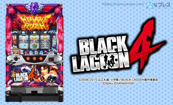 七匠が『BLACK LAGOON4』機種サイトを公開!現行機種最高峰の高純増を誇るAT機で未知の領域を体感できる!? eyecatch-image