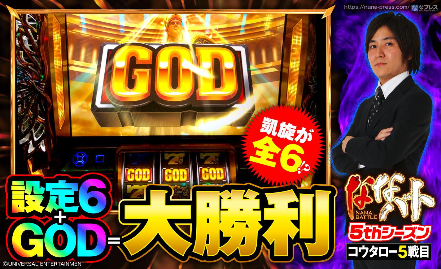 【GOD凱旋】全6に期待できる特定日に凱旋の設定6をツモ!GODやSGGも引いてハイスペックマシンの実力を発揮する! eyecatch-image