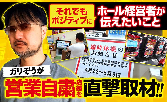 「それでもポジティブに」ホール経営者が伝えたいこととは?ガリぞうが北海道の自粛中ホールに現在の状況を聞いてきた eyecatch-image