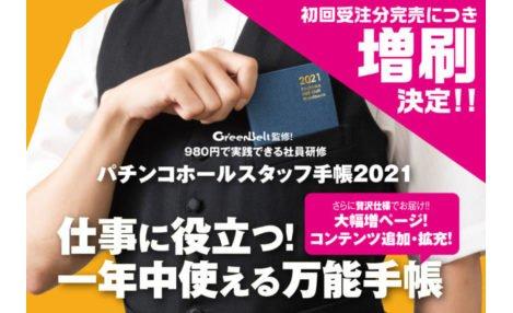 数量限定で増刷が決定!!〜ホールスタッフ手帳2021 eyecatch-image