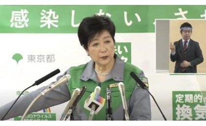 1都3県に緊急事態宣言、東京都はパチンコ店等にも時短営業の協力を依頼 eyecatch-image