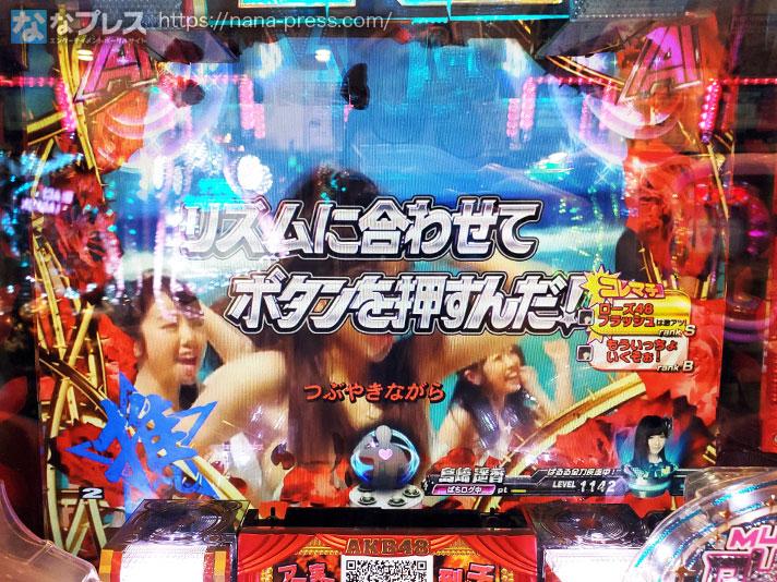 CRぱちんこAKB48 バラの儀式 SPSPリーチ演出