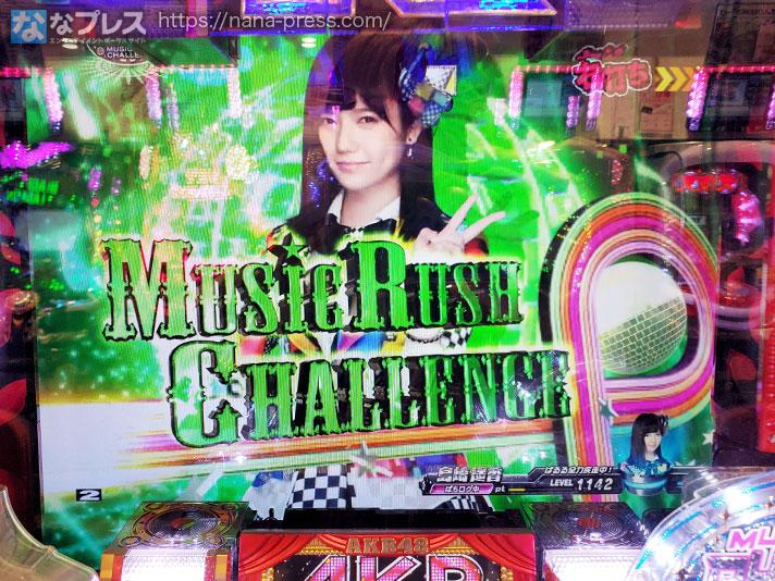 CRぱちんこAKB48 バラの儀式 ミュージックラッシュチャレンジ 緑背景