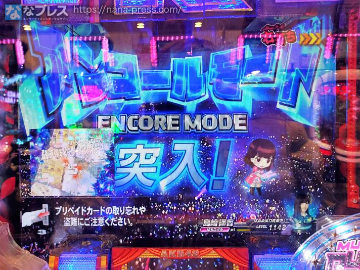 CRぱちんこAKB48 バラの儀式 アンコールモード突入!