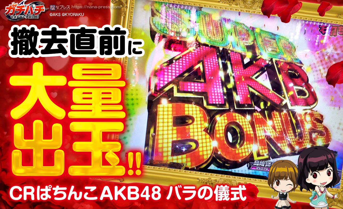 【CRぱちんこAKB48 バラの儀式】撤去直前に大量出玉!15R2000発の威力を堪能! eyecatch-image