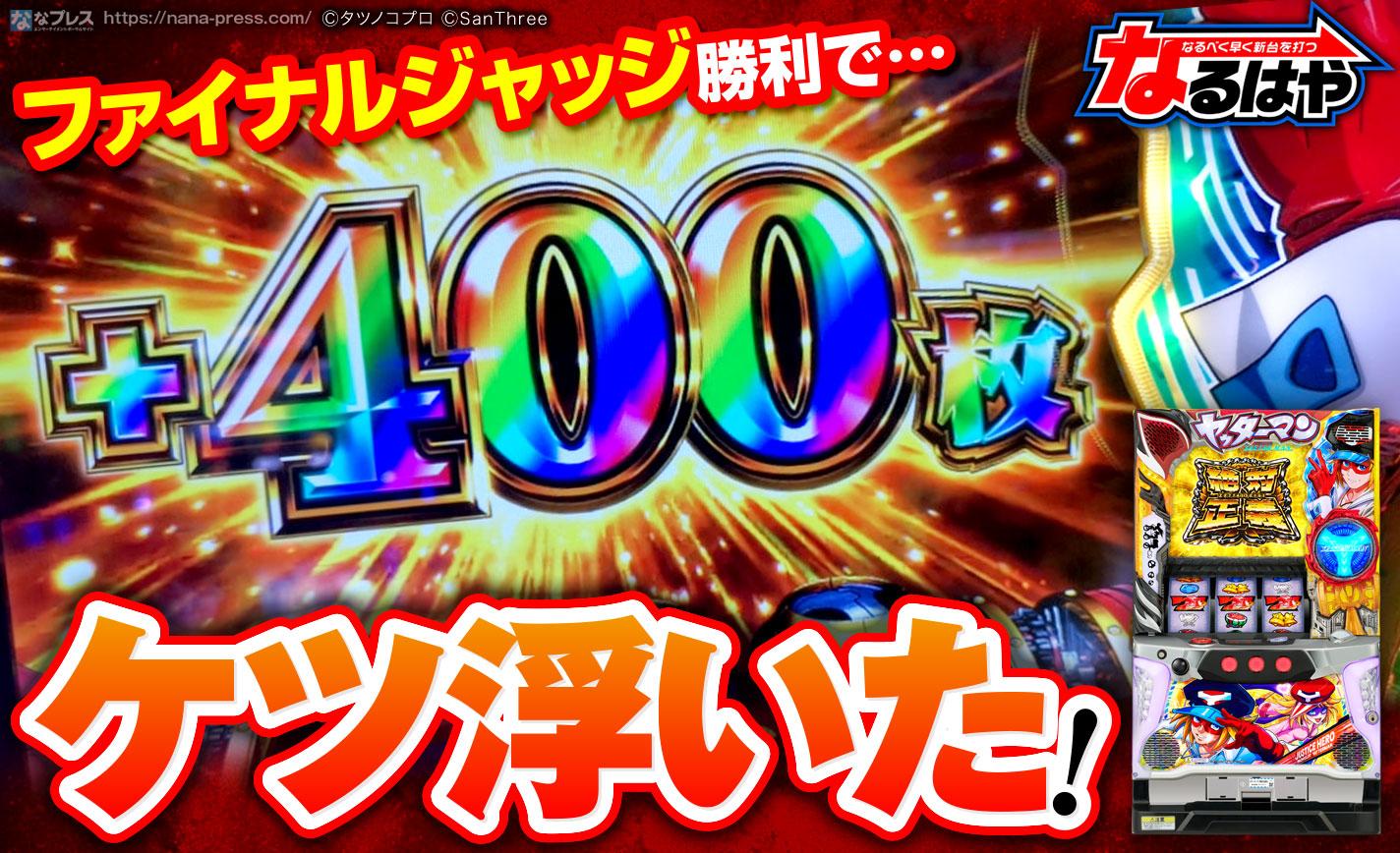 【ヤッターマン絶対正義】ファイナルジャッジ勝利で400枚上乗せ!初打ちの感想は「当たりやすいライトな聖闘士星矢」 eyecatch-image