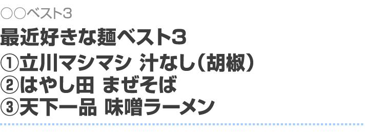 ○○ベスト3
