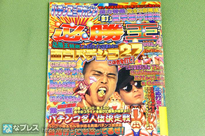 パチマガ増刊号「必勝王」の写真