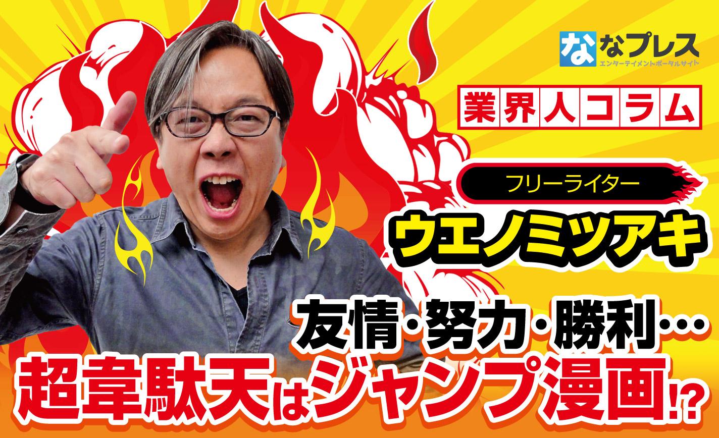 「源さん超韋駄天」の魅力はスピードだけじゃなく「週刊少年ジャンプ感」!? eyecatch-image