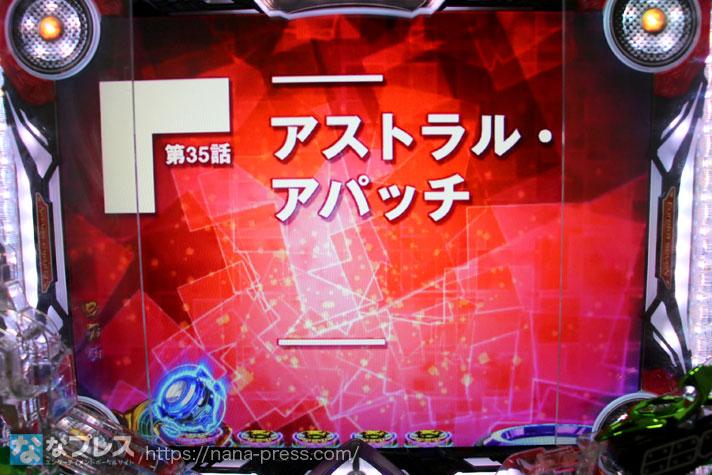 P交響詩篇エウレカセブンHI-EVOLUTION ZERO 実戦写真