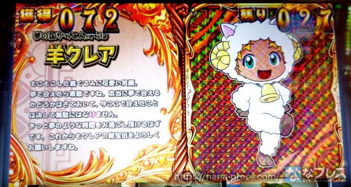 クレア3 クレアの秘宝伝 女神の夢と魔法の遺跡 羊クレア