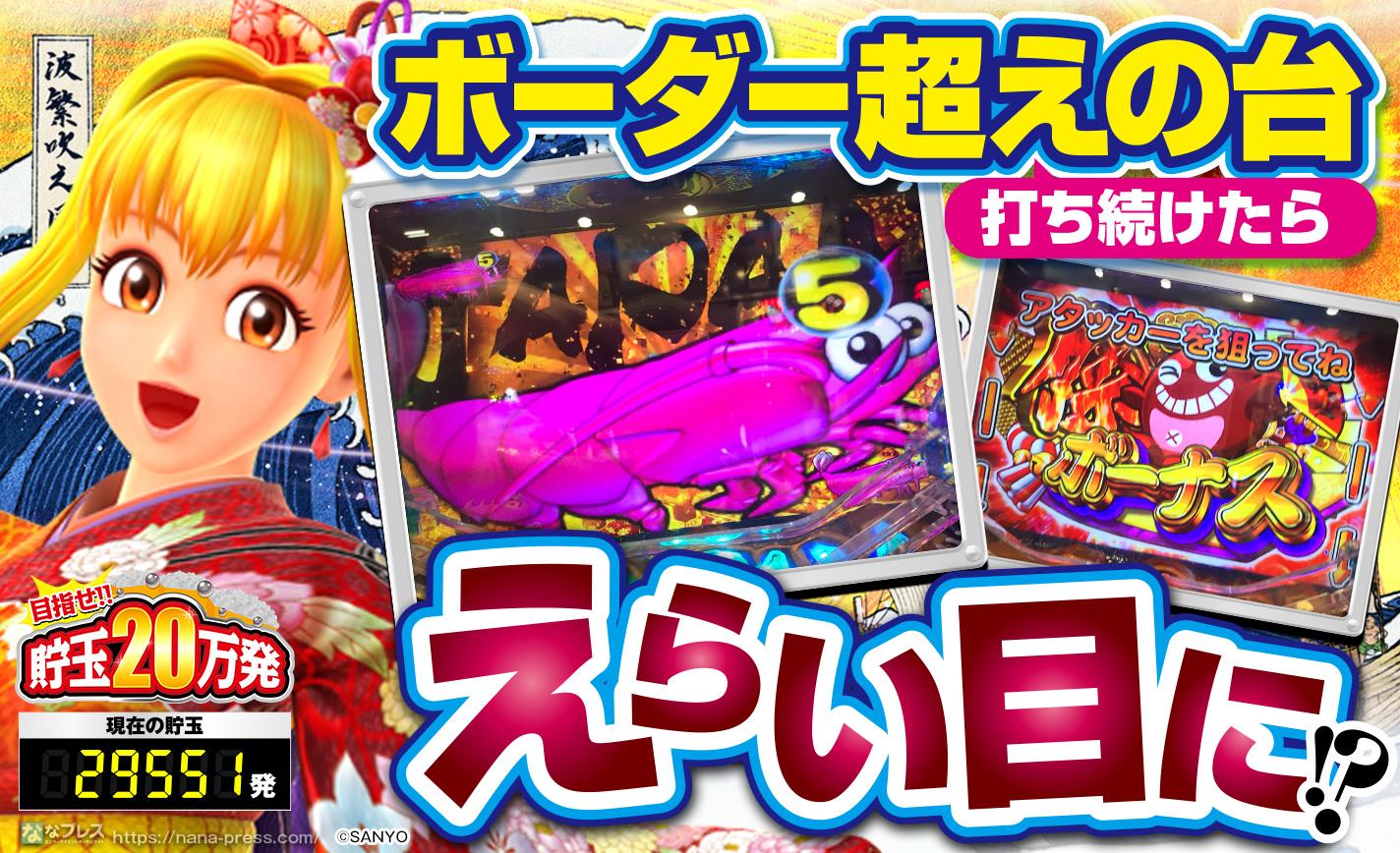 【海JAPAN2】ボーダー超えの台を打ち続けたらえらい目に…? eyecatch-image