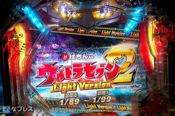 ぱちんこ ウルトラセブン2 Light Version の盤面