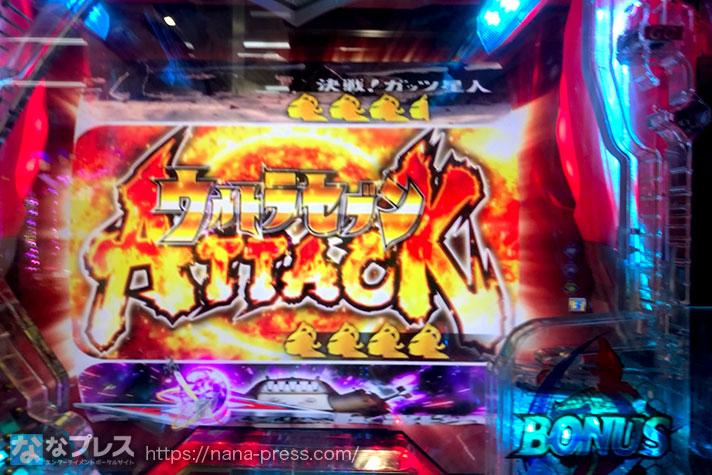 ぱちんこ ウルトラセブン2 Light Version ウルトラセブンATTACK