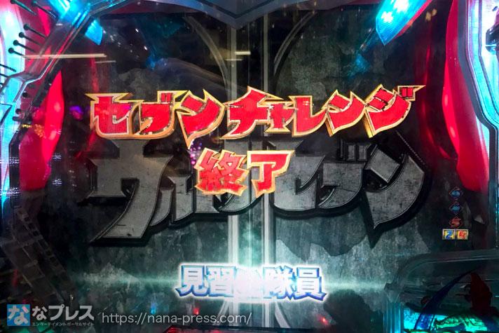 ぱちんこ ウルトラセブン2 Light Version セブンチャレンジ終了画面