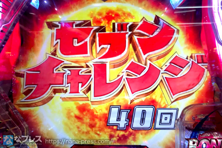 ぱちんこ ウルトラセブン2 Light Version セブンチャレンジ