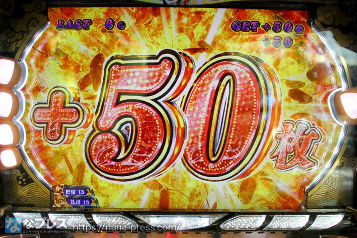 パチスロKING黄門ちゃま +50枚