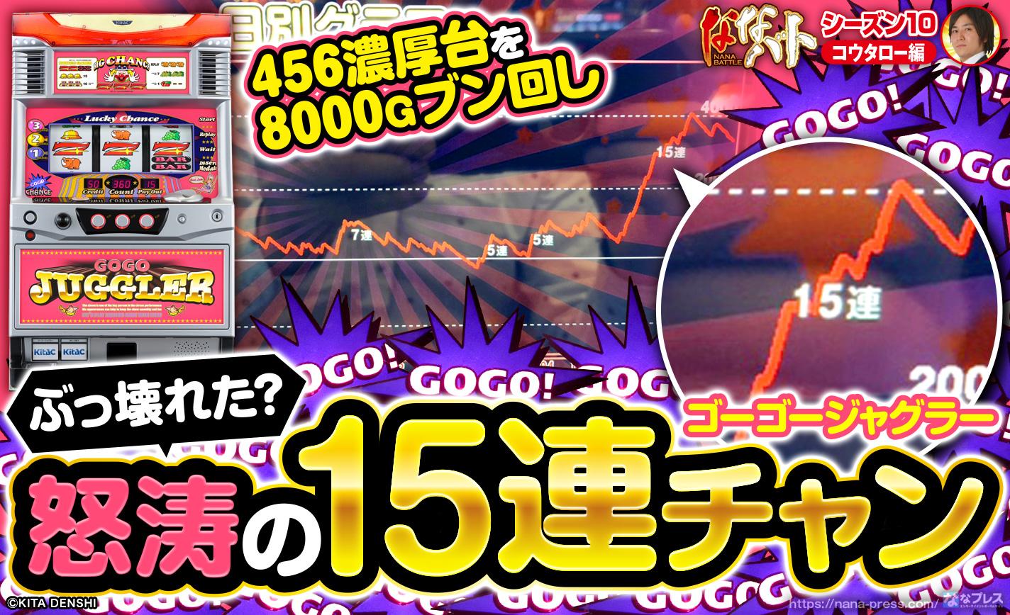 【ゴーゴージャグラー】怒涛の15連チャン!456濃厚の台を8000G以上ブン回し! eyecatch-image