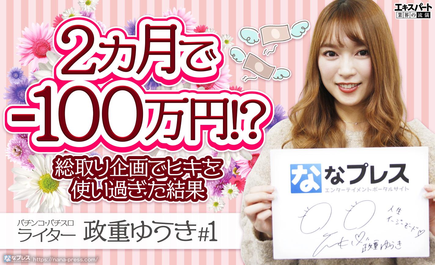 政重ゆうきの豪快エピソード!2ヵ月間の収支がマイナス100万円!? eyecatch-image