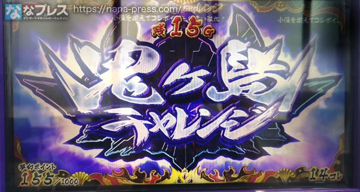 戦国コレクション4 鬼ヶ島チャレンジ