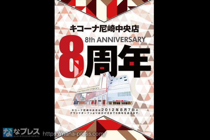 キコーナ尼崎中央店周年ポスター
