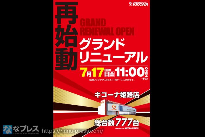 キコーナ姫路店グランドリニューアルポスター