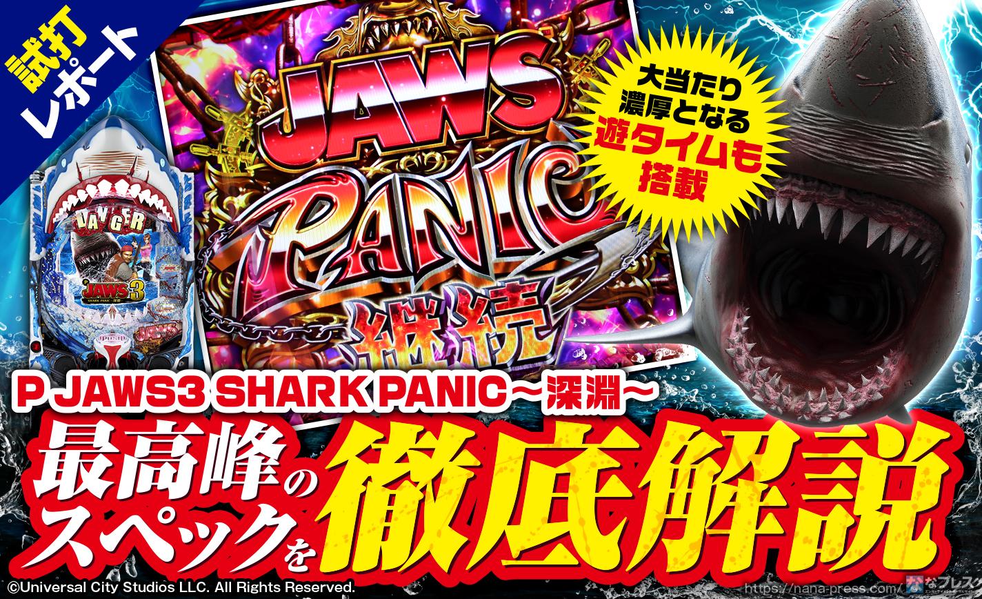 【P JAWS3 SHARK PANIC~深淵~ 試打#1】最高峰のスペックを徹底解説!大当たり濃厚となる遊タイムも搭載!? eyecatch-image