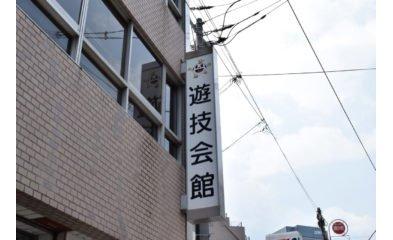 組合員パチンコ店の廃業数が今年最多を更新/全日遊連 eyecatch-image