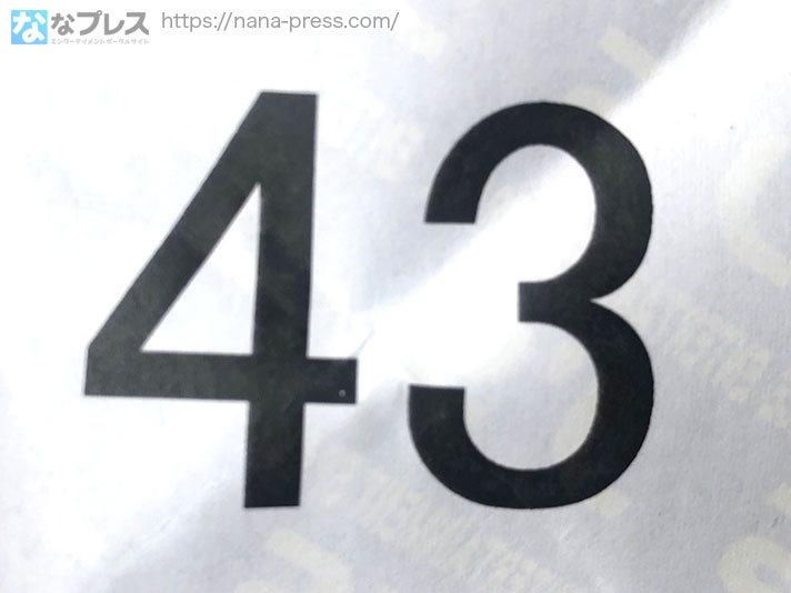 抽選番号43番