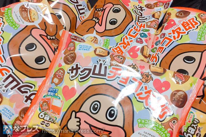 サク山チョコ次郎のお菓子