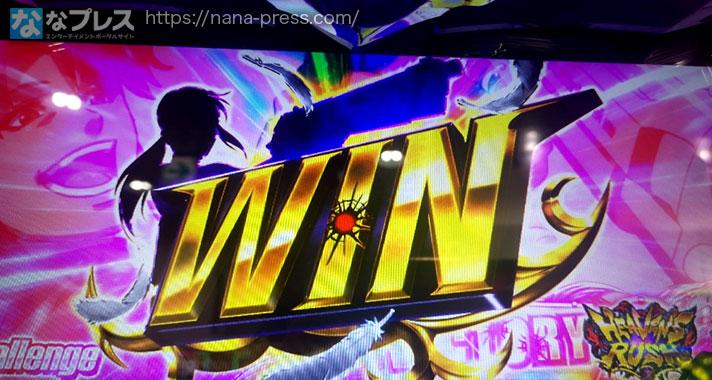 ブラックラグーン4 バーストアタック 勝利
