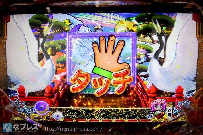 Pスーパー海物語IN JAPAN2金富士 タッチ