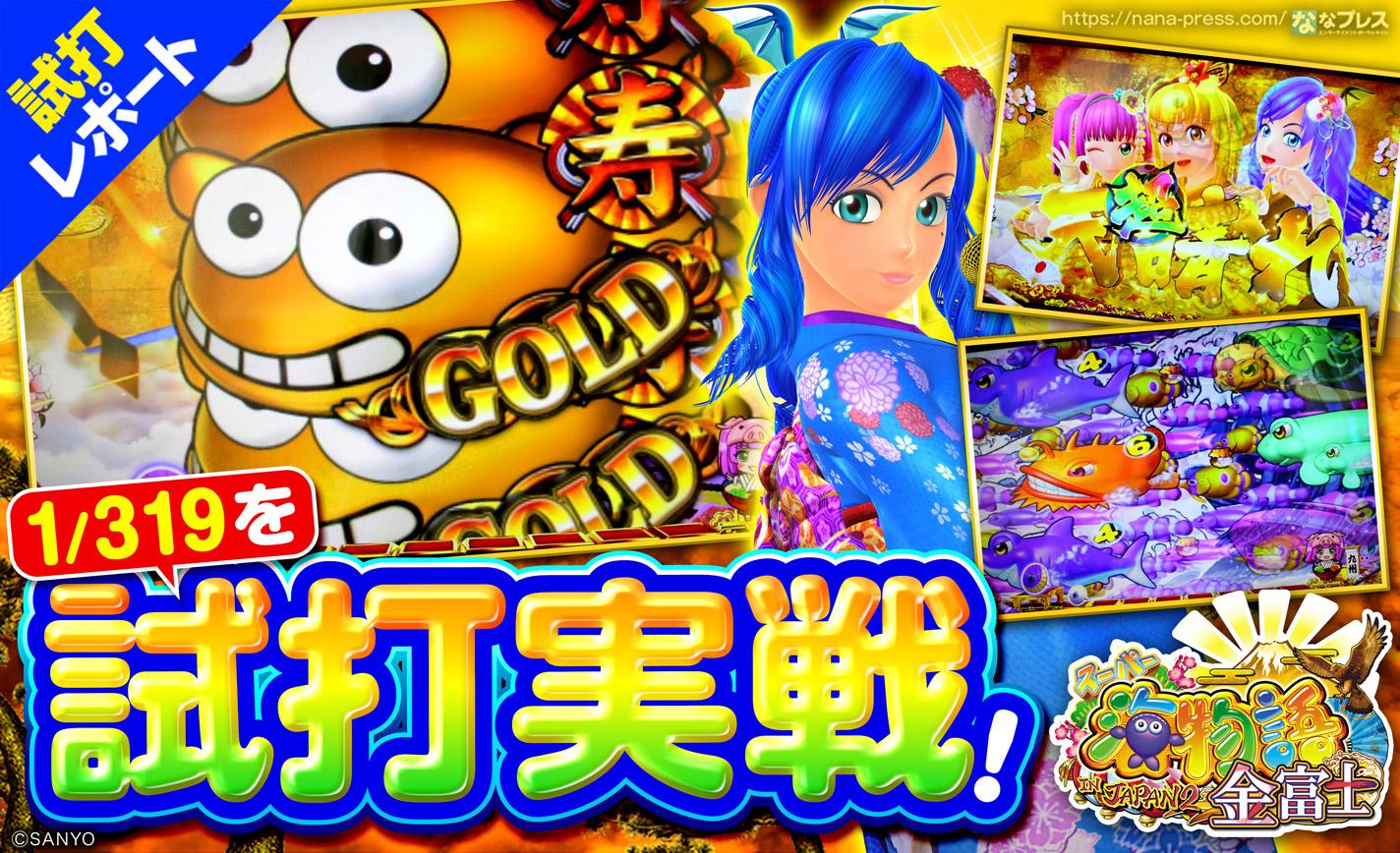 【Pスーパー海物語IN JAPAN2金富士 試打#3】継続率77%にパワーアップした319verを一足先に打ってみた! eyecatch-image
