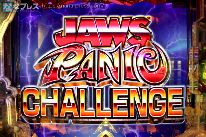 P JAWS3 SHARK PANIC~深淵~ ジョーズパニックチャレンジ