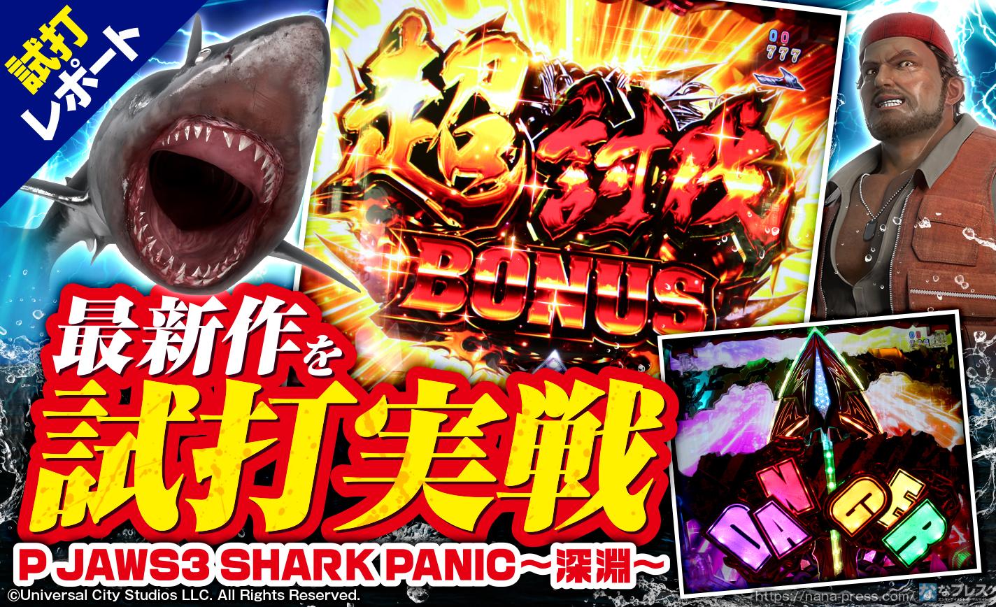 【P JAWS3 SHARK PANIC~深淵~ 試打#3】初当たりから連チャンまでを体験!どんなときも「銛」作動がアツい! eyecatch-image