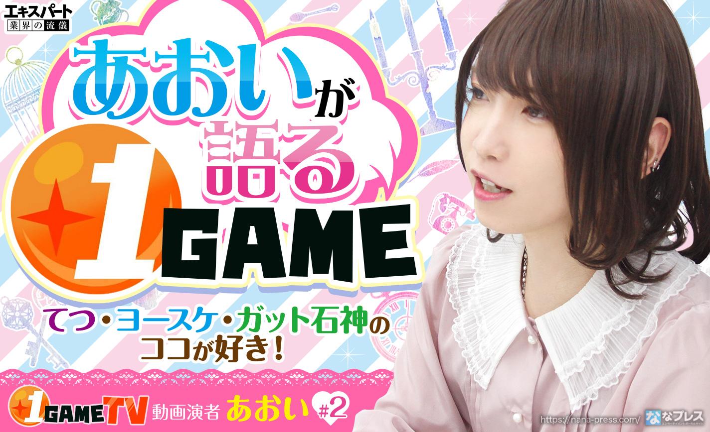 あおいが見た「1GAME」メンバーの素顔とは?てつ、ヨースケ、ガット石神のココが好き! eyecatch-image