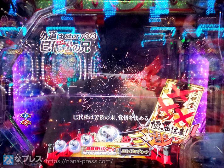ぱちんこ 新・必殺仕置人 TURBO エアバイブ発生