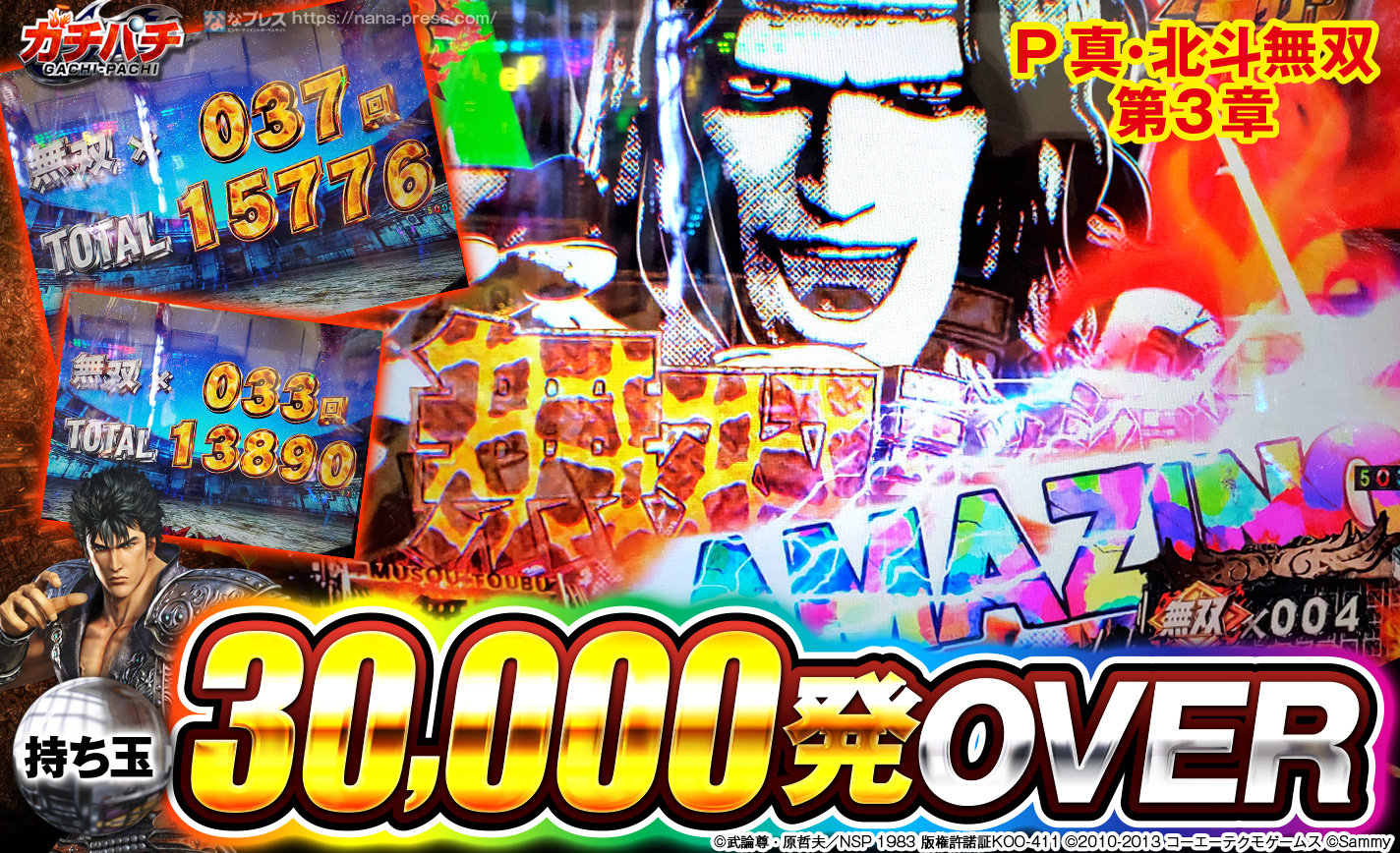 【P真・北斗無双 第3章】初当たりが全てラッシュに入り持ち玉30000発OVER! eyecatch-image
