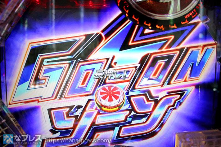 仮面ライダー轟音 GO-ONゾーン