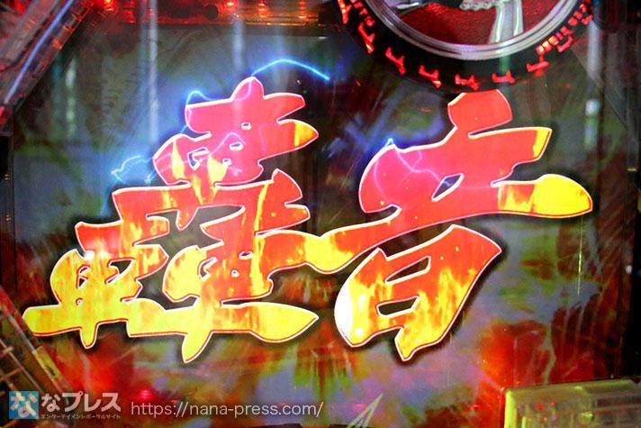 仮面ライダー轟音 GO-ONゾーン 轟音