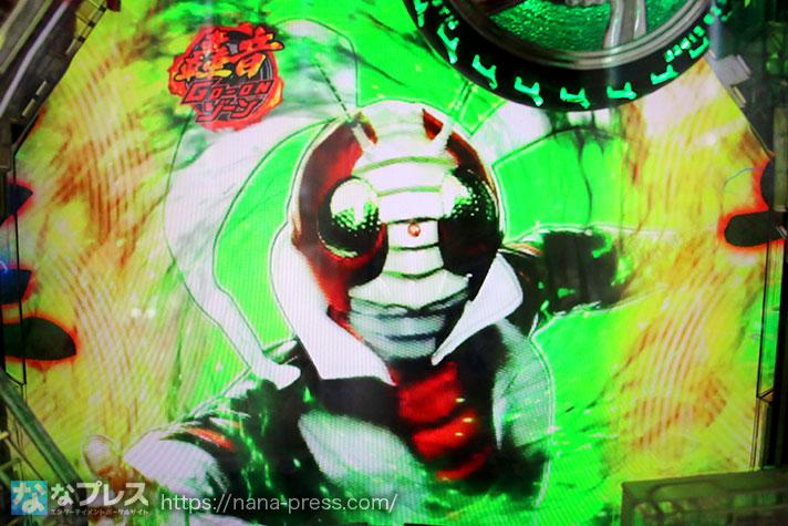 仮面ライダー轟音 緑カットイン