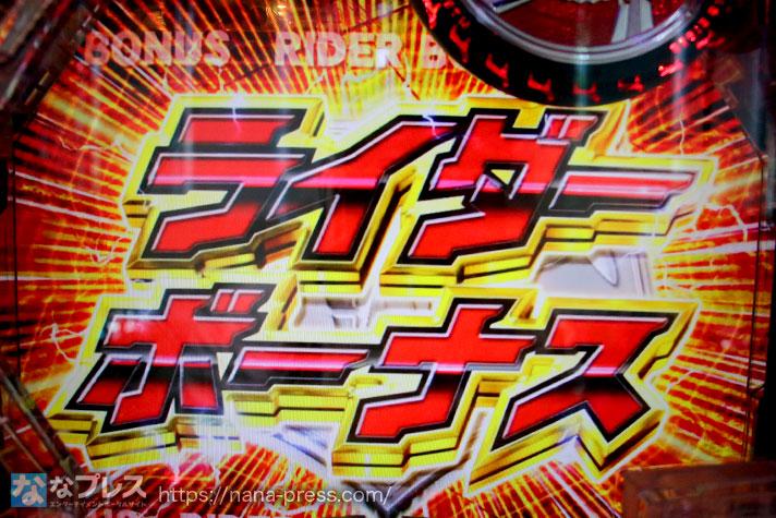 仮面ライダー轟音 ライダーボーナス